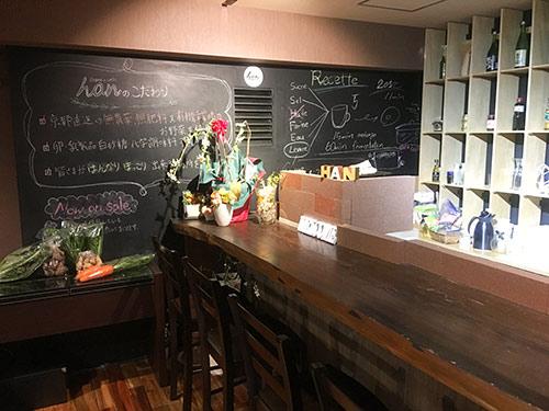 オーガニックカフェhan 店内1